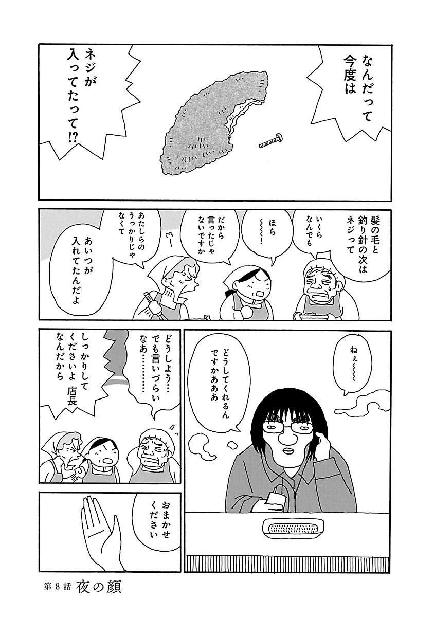 ちひろ さん 漫画 ちひろさん(漫画)ネタバレ感想 安田弘之