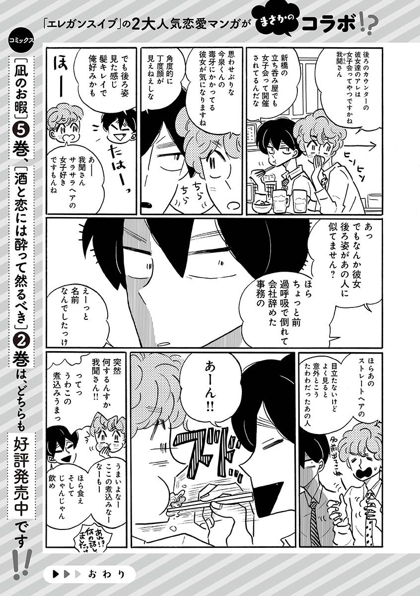 凪のお暇 漫画 完結