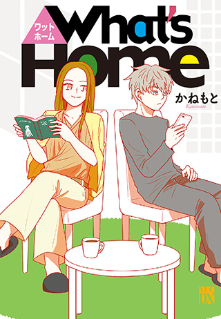 What's Home 1巻