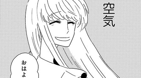 TBS金曜ドラマ原作「凪のお暇」第1話試し読み