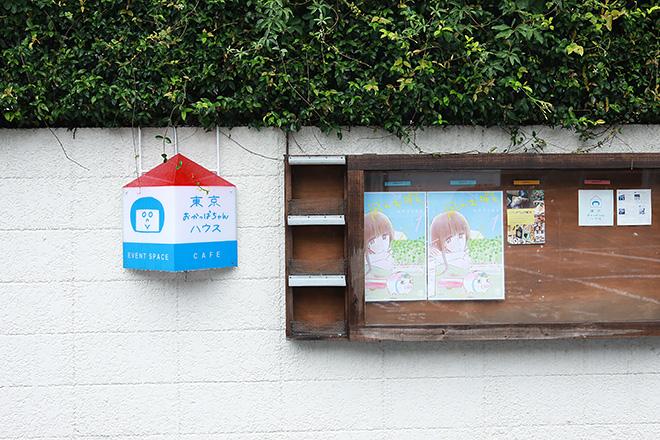 おかっぱの女の子が描かれた、トリコロールの看板が目印。住宅街の中にあるかわいい文化交流施設が会場です。