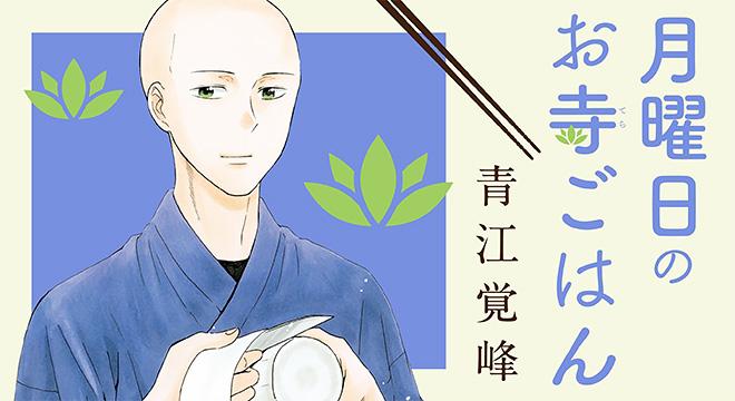 『月曜日のお寺ごはん』青江覚峰