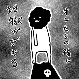 『ほがらかSNSライフ』カレー沢薫