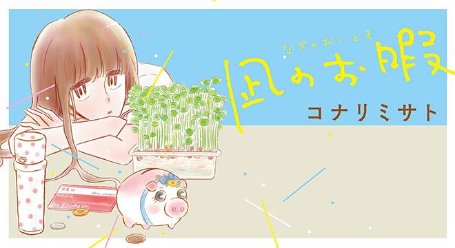 『凪のお暇』コナリミサト