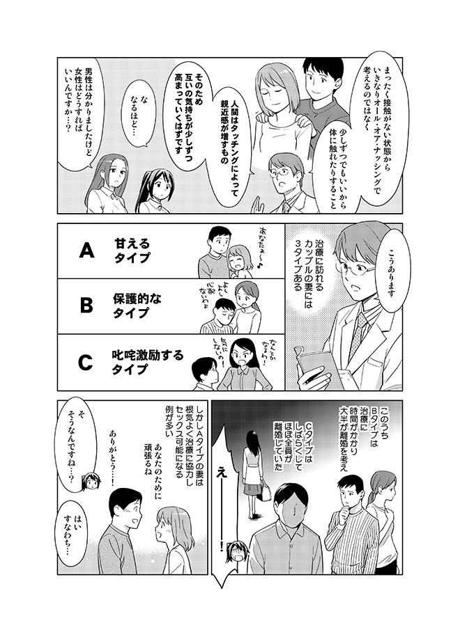 ゆうきゆう×武蔵野みどり セックスレス対談(前編)