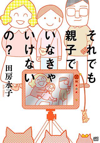 『それでも親子でいなきゃいけないの?』田房永子