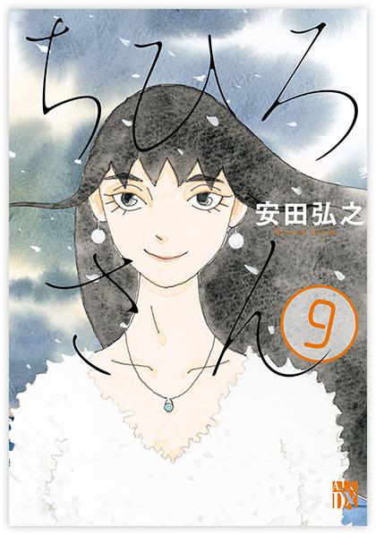 安田弘之「ちひろさん」9巻