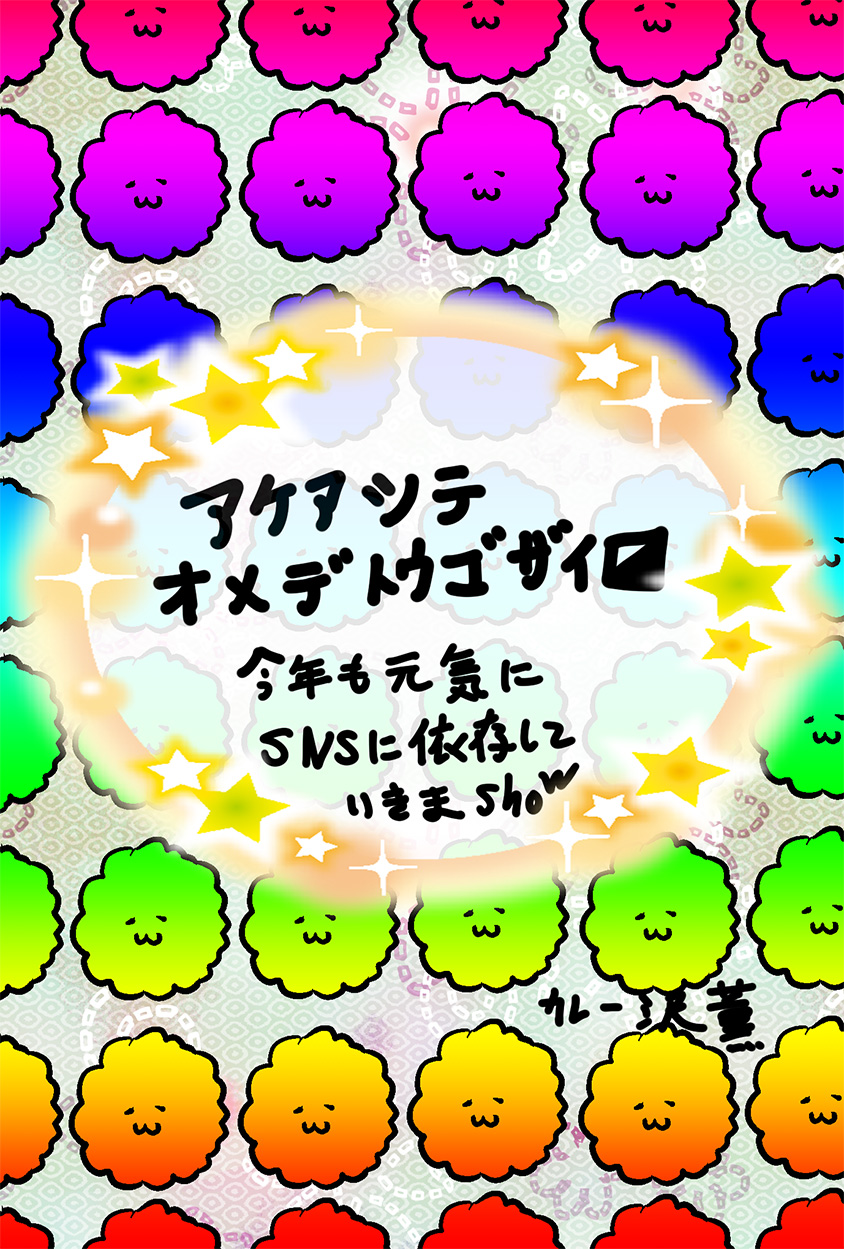 カレー沢薫