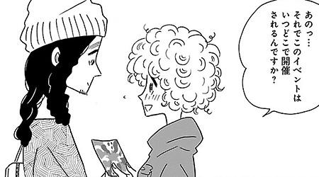 #12 凪の新たな恋、はじまる?(後編)