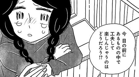 #16 凪とうらら、お友達になる(後編)