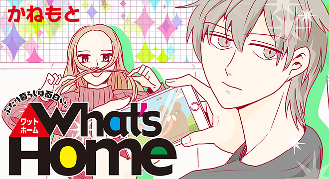 『What's Home』かねもと