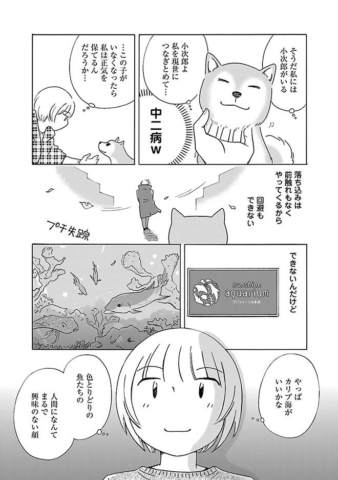 """菊池真理子×池谷祐二 対談 「私の脳、""""大丈夫""""でしょうか?」"""