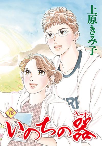 「いのちの器」78巻 上原きみ子