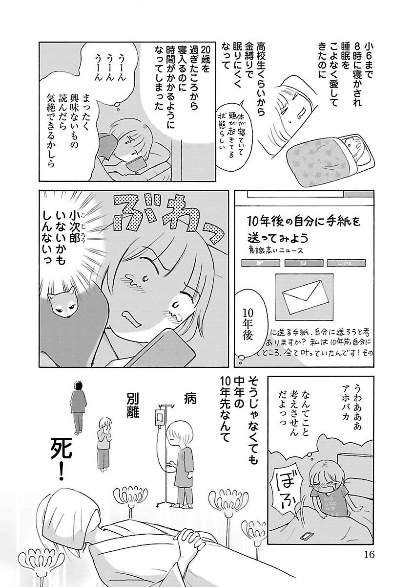 """菊池真理子×池谷祐二 対談 「私の脳、""""大丈夫""""でしょうか?」(4)"""