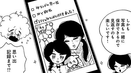 "〈PR〉凪のお暇 × LINE家計簿 presents あなたの""節約力""診断〈凪編〉"