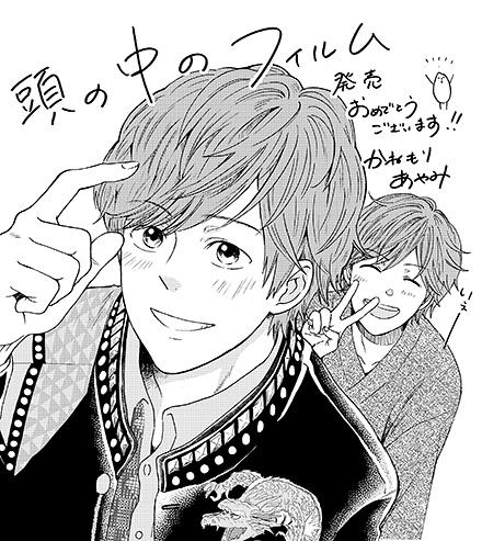 作家・かねもりあやみ先生からも応援のイラストが届きました!唐丸くんと田村さんのコラボ!