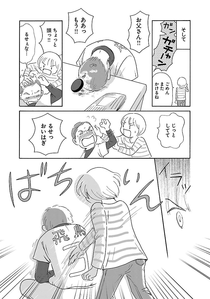 菊池真理子×成瀬暢也 対談 「『家族が依存症』のしんどさ、どうすれば?」(2)