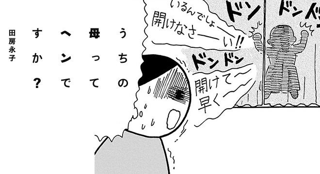 『うちの母ってヘンですか?』 田房永子