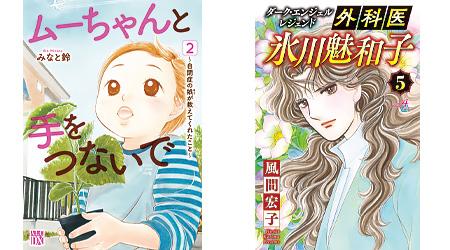 エレガンスイブの7月コミックス新刊情報