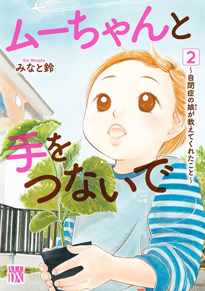 「ムーちゃんと手をつないで ~自閉症の娘(キミ)が教えてくれたこと~」 2巻