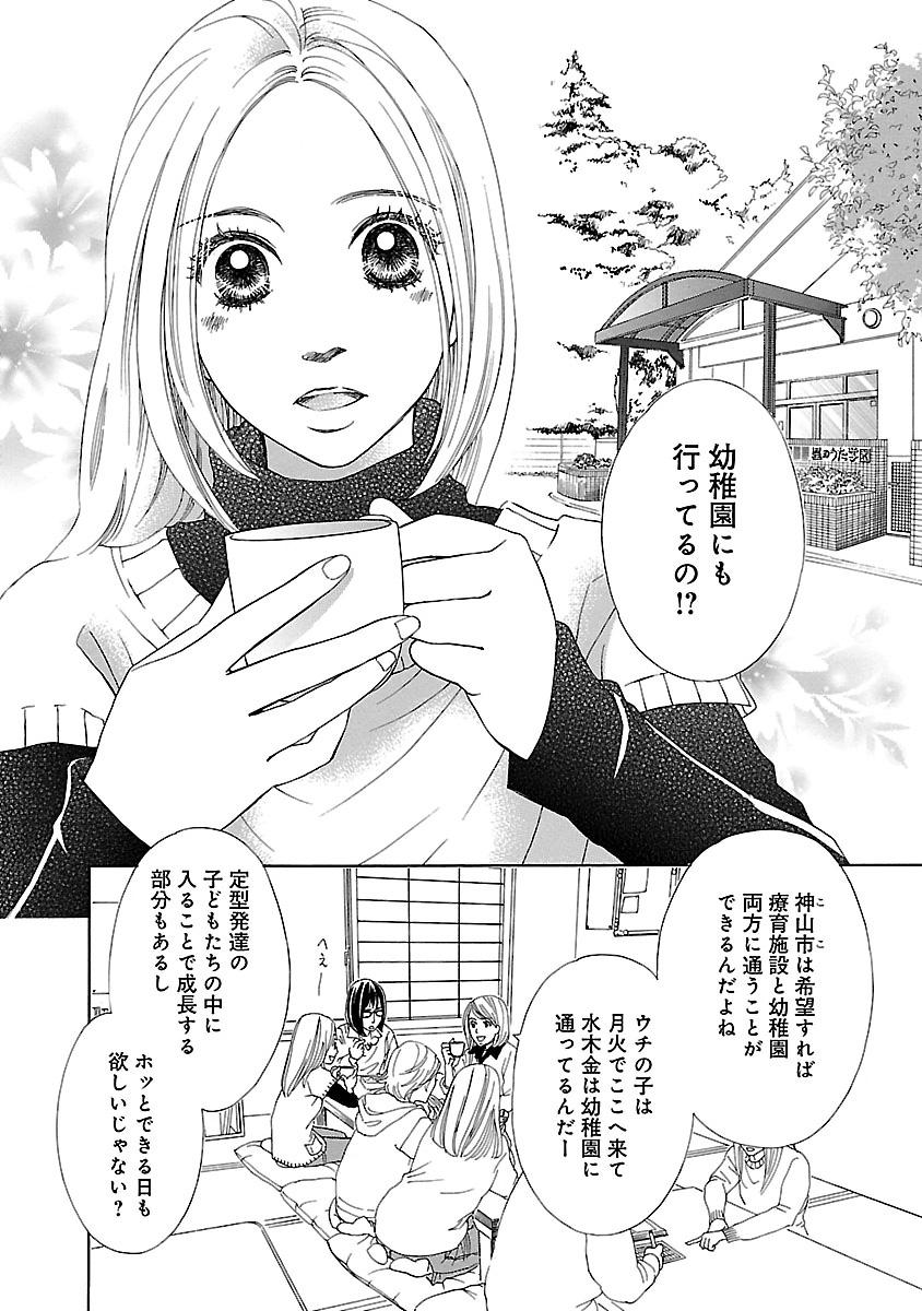 「ムーちゃんと手をつないで〜自閉症の娘が教えてくれたこと〜」2巻より