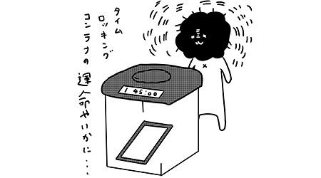 #41 カレー沢薫さんからツイッターを奪ったら