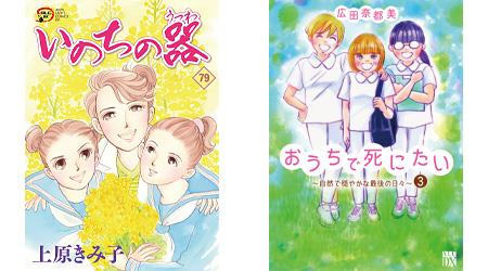 8月19日(月)発売のコミックス新刊情報