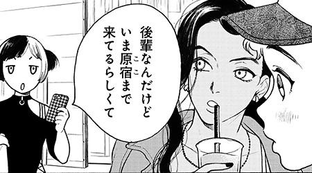 後輩、キムラ!