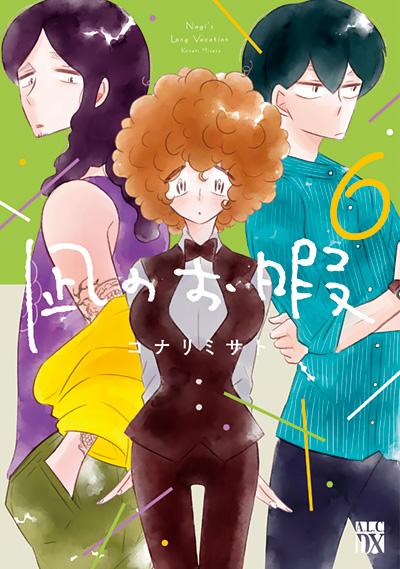 「凪のお暇」6巻
