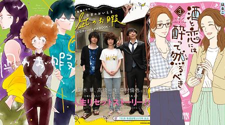 9月のコミックス新刊情報!!