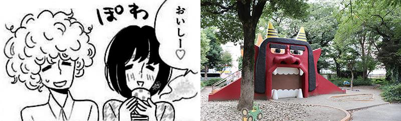 ロケ地として使われることが多いオニ公園。ドラマでは坂本さんと談笑するシーンで使われました。