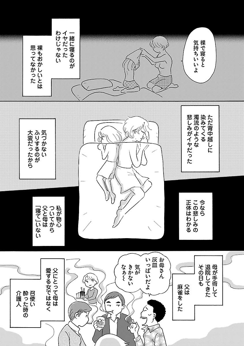 (『酔うと化け物になる父がつらい』より)