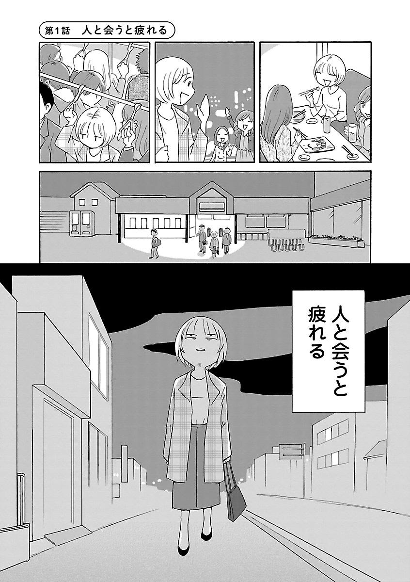 (『生きやすい』より)