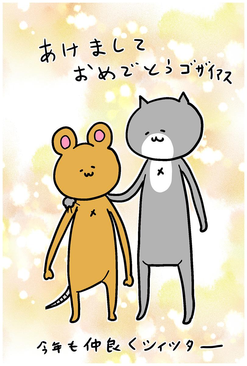 カレー沢薫先生からの描きおろし年賀状!