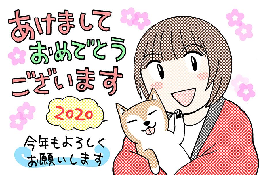 菊池真理子先生からの描きおろし年賀状!