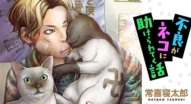 『不良がネコに助けられてく話』常喜寝太郎