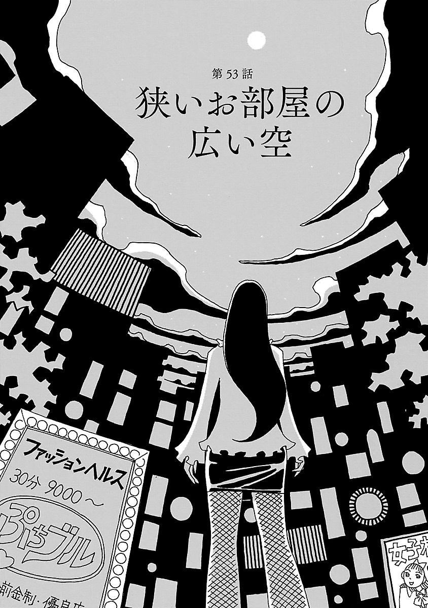 ※「ちひろさん」7巻より