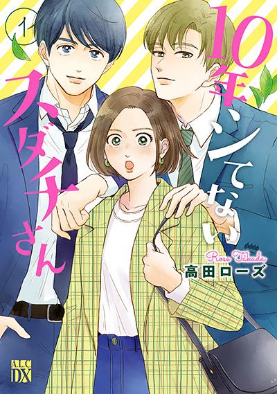 声優・斉藤壮馬さんもオススメ!  エレガンスイブ5大恋愛コミックスフェアのおしらせ
