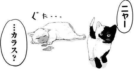 #3 不良がネコに助けられてく話