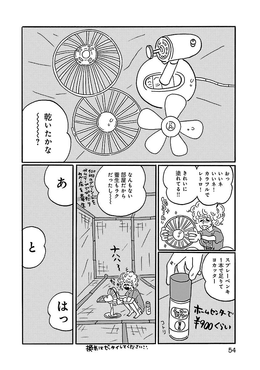 「凪のお暇」1巻より