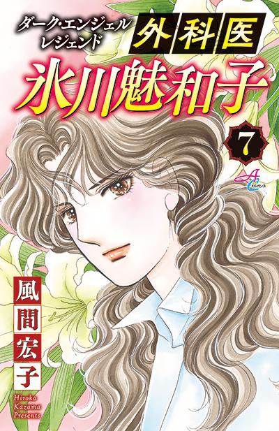 「ダーク・エンジェル レジェンド 外科医 氷川魅和子」7巻