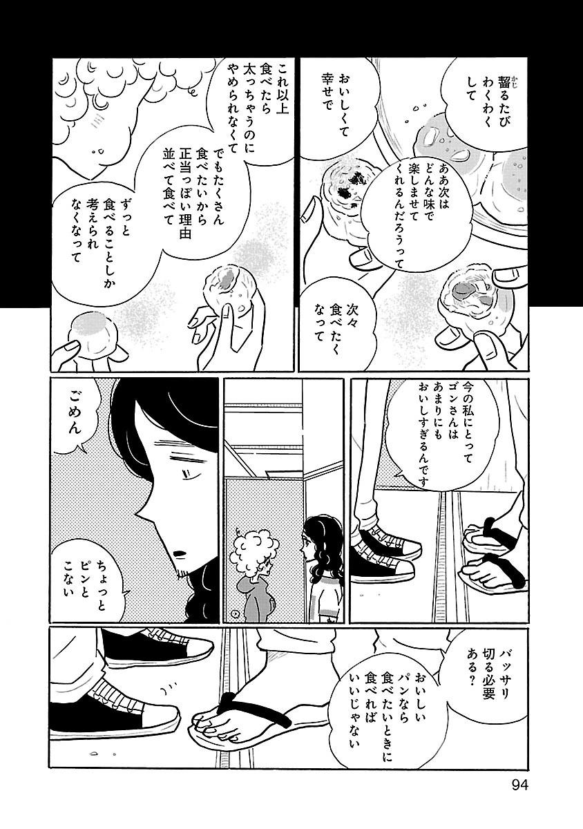 「凪のお暇」4巻