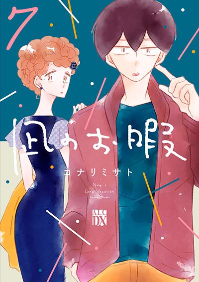 最新7巻は4月16日発売