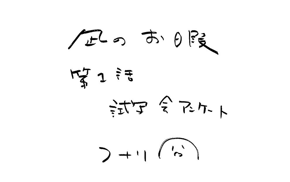 『凪のお暇』DVD発売記念!今だから言えるあれこれを、原作者・脚本家・プロデューサーが語ります!(前篇)