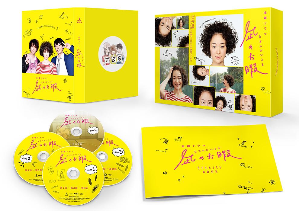 「凪のお暇」DVD&Blu-ray BOX、凪のお暇 シナリオブック