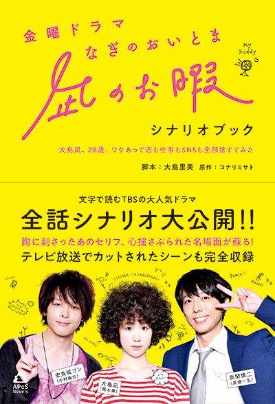 凪のお暇 シナリオブック
