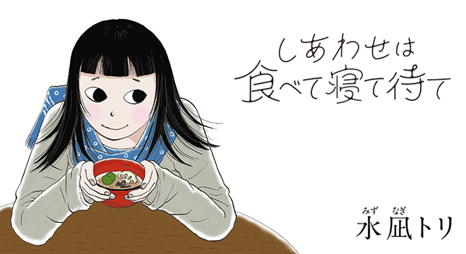 『しあわせは食べて寝て待て』水凪トリ