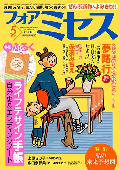 フォアミセス5月号特別ふろくは「ライフデザイン手帳」!