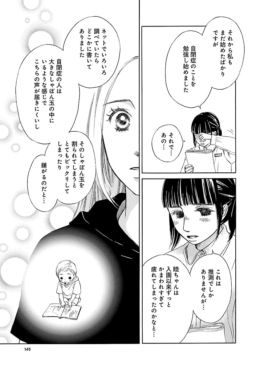 「ムーちゃんと手をつないで〜自閉症の娘が教えてくれたこと〜」(3)巻より)
