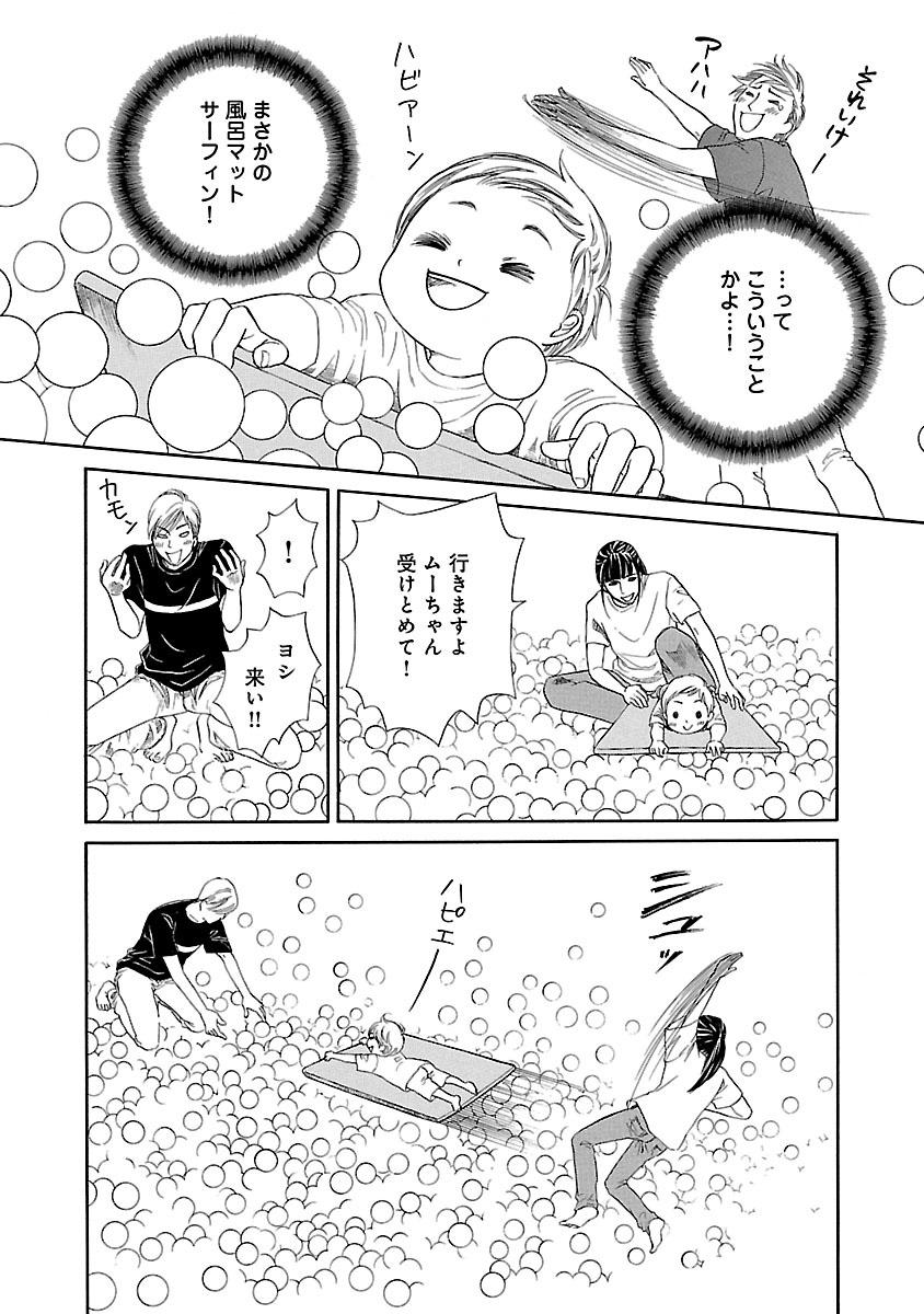 「ムーちゃんと手をつないで〜自閉症の娘が教えてくれたこと〜」(3)巻より」)